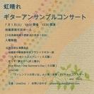 虹晴れギターアンサンブルコンサート
