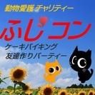 第59回 ふじコン ケーキバイキング友達作り・チャリティーパーティ...