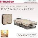 【値下げ】折り畳みシングルベッド(フランスベッド社製)