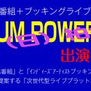 <出募>7/23(日)ネットライブ配信型ブッキングライブ「MAXI...