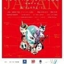 京都ジャパンプロレスヘビー級公式リーグ戦