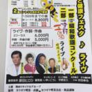 昭和歌謡コンクール