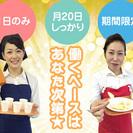 ≪米子市≫6月24日(日)、25日(日)!1日9,000円!(単発...