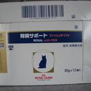 猫餌 ロイヤルカナン 猫用 腎臓サポート <フィッシュテイスト> ...