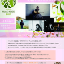 11/4(土)minokamo HIME ROCK 2017開催決...