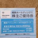 横浜ベイシェラトンホテル 割引券