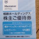 横浜ベイシェラトンホテル レストラン割引券