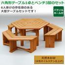 屋外用ガーデンテーブルセット