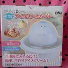 【新品未開封】簡単アイスクリームメーカー