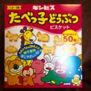 【新品】ギンビスたべっこ動物バター味24×50袋