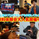 子ども向けプログラミング教室ITeens Lab.7月の無料体験会情報 - 福岡市