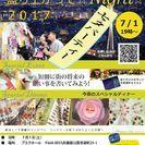 『第6回 川西・猪名川盛り上がってNIGHT 2017