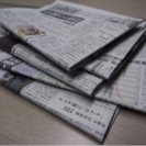 新聞紙譲って下さい