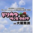 7/8  ドリウタフェス  問い合わせ殺到中