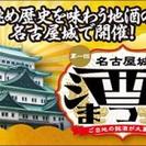 ⭐募集⭐7/16(日)大人の名古屋カフェ会プチイベント〜名古屋城酒まつり