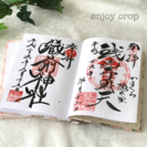 手作り御朱印帳ワークショップ - 横浜市