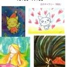 吉川りえこイラスト展