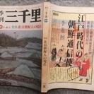 季刊三千里■[特集.在日韓国人の現在]◎87年夏終刊号