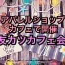 6/22(木)20:00~アパレルショップカフェで有意義な時間に☆...