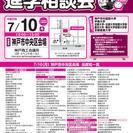 ポートライナーみなとじま駅・市民広場駅すぐ! 7/10 大学・短期...