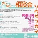 ダレナン相談会(ダレでもなんでも相談会)season2