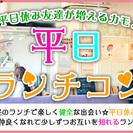 6月27日(火) 『恵比寿』 女性1500円♪平日のお勧め企画♪【...