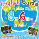 【夏休み】子ども 1日 イングリッシュキャンプ    COCO塾ジュニア(岐阜校) - 英語