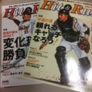 本、スポーツ野球