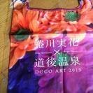 未使用美麗、イベント参加者限定のエコロジーバッグ