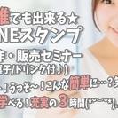 7/2(日) 誰でも出来るlineスタンプ制作セミナー(お菓子/ドリンク付♪3000円) - 福岡市