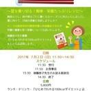 7/2(日)ランチタイム開催☆ヘルシーな週末ランチと栄養の豆知識を...