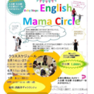 BabySteps英語ママサークル★足立区