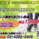 H29.7.21 【板橋区】体のバランス測定&トレーニング指導 体...