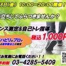 H29.7.28 【板橋区】体のバランス測定&トレーニング指導 体...