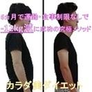 【ダイエット】【痩せたい】【キレイになりたい】 和歌山駅から徒歩1...
