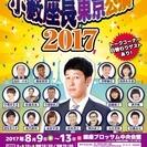 吉本新喜劇 小籔座長東京公演2017!!