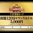 マッスルバー 赤坂 VIP チケット マッチョ