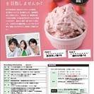 【6/23(金)・6/24(土)】正社員☆説明会in伊勢崎 株式会...