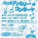 2017ミニ☆ファミリーコンサート