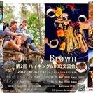 6月24日開催!締切間近!【札幌西区】山コン×ジミーブラウン♪ B...