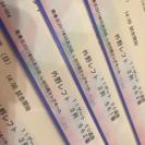 7/30 東京ドーム 巨人vs横浜DeNA 2-3列 ペア/4連番
