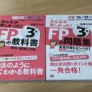 【値下げ】FPの教科書、FPの問題集 2冊セット(2016-2017版)