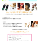 プレゼント付き☆子連れOK☆知っておきたい!似合うアクセサリーの選び方。