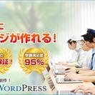簡単ホームページ制作講座!初心者でも1日で完成する【はじめてのWo...