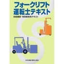 ☆合格菌付き☆ フォークリフト運転士テキスト / 中央労働災害防止協会