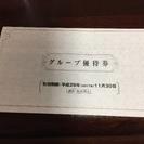 値下げ!超お得!送料無料!六甲山レジャー施設 優待チケット