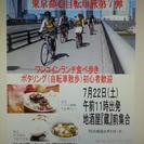 東京都心自転車旅第7弾メンバー募集