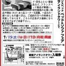 ★7/15(土)16(日)17(月祝)フランスベッド・新宿アイラン...