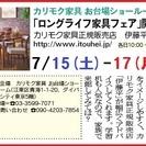 ★7/15(土)16(日)17(月祝)カリモク家具 お台場ショール...
