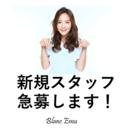 <急募>エステ&ホワイトニングスタッフ★時給千円以上★驚愕の福利厚...